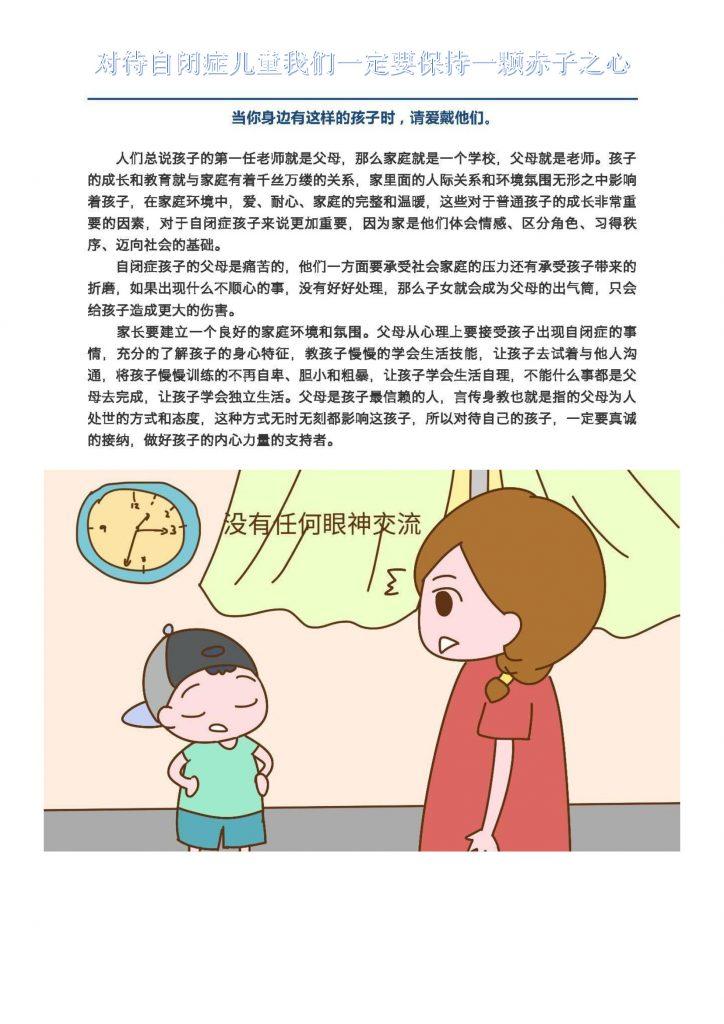 对待自闭症儿童我们一定要保持一颗赤子之心