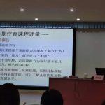 省康2020第六期智障培训班(2020/8/22)