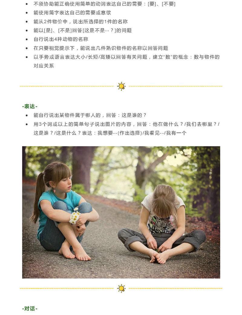 详细的孤独症儿童个别化训练教案